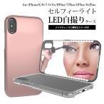【自撮り用スマホケース】iPhoneX iPhone8 iPhone7 6 6s 8Plus 7Plus 6Plus フラッシュ スマホ ケース カバー セルフィー LED 光る ライト 自撮り セルフィー