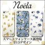 メール便送料無料 iPhone ケース カバー iPhone7Plus iPhone6Plus/6sPlus ケース ハードケース Noёla(ノエラ) Noela 新作 フラワー 花柄 レディース