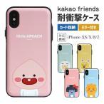 スマホケース iPhoneXS/X/8/7 カオフレンズ 耐衝撃 ミラー ケース キャラクター 韓国 鏡付き カード収納 頑丈 かわいい 可愛い
