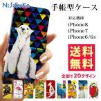 iPhone8/7/6/6s・手帳型ケース・iPhone・NIJISUKE(ニジスケ)/動物/アニマル【5】