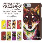 スマホケース iPhone8 iPhone7 iPhone X se NIJISUKE ハード ケース 動物 猫 犬 ねこ