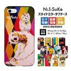 アイフォンケース iPhone8/7/X/Xs Plus NIJISUKE アイフォン10 アイフォン8 アイフォン7 アイフォーンケース 携帯ケース 耐衝撃 タフケース いい買物の日 福袋