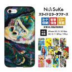 スマホケース iPhoneX/XS/XR/XSMax/8/7/Plus NIJISUKE スライド ミラー 耐衝撃 カード