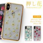 スマホケース iPhoneX/XS/XS Max/XR 押し花 ハード ケース 透明 クリアケース