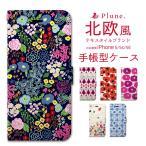 スマホケース iPhone se Plune 手帳型 ケース 大人かわいい 北欧 カード収納 おしゃれ
