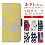 iPhone7/6/6s・手帳型ケース・iPhone・北欧/大人かわいい/おしゃれ【5】
