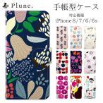 スマホケース iPhone8 iPhone7 Plune 手帳型 ケース 大人かわいい 北欧 カード収納
