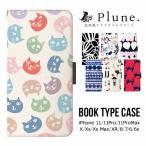 スマホケース iPhone8 iPhone7 X Plune 手帳型 ケース 大人かわいい 北欧 カード収納