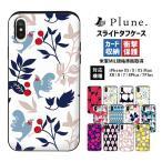 スマホケース iPhone8 iPhone7 Plus iPhone X Plune スライド タフケース カード収納 女子