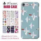スマホケース iPhone8 iPhone7 iPhone X Xs se Plune ハード ケース 北欧 花柄 かわいい いい買物の日 福袋
