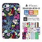 スマホケース iPhone8 iPhone7 iPhone X Xs Plus Plune スライド ミラー タフケース 北欧 いい買物の日 福袋