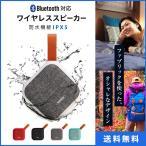 送料無料 REMAX ポータブル ファブリック ブルートゥーススピーカー bluetooth 高音質 iphone 対応 IPX5 防水 ワイヤレス オーディオ