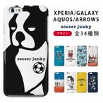 Android・ハードケース・Android全機種・soccer junky/サッカー/スポーツ