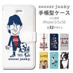 iPhone5/5s/SE・手帳型ケース・iPhone・soccer junky/サッカー/スポーツ
