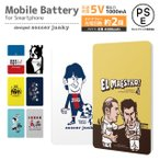 モバイルバッテリー サッカー ジャンキー 4000mAh 薄型 軽量 極薄 iPhone android 2回 スマホバッテリー 充電器 携帯バッテリー 小型
