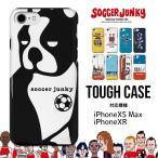スマホケース iPhoneXSMax iPhoneXR サッカー ジャンキー 耐衝撃 タフケース 犬 衝撃 iPhone アイフォン ケース スマホカバー 携帯カバー