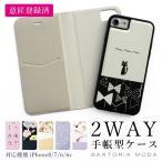 スマホケース iPhone8/7/6/6s SARTORIA MODA 手帳型 ケース ハードケース付き 猫 ネコ