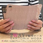 スマホケース iPhone11/11 Pro/X/XS/8/7/6s/6 SARTORIA MODA 手帳型 2wayケース ハードケース付き ゴールド ピンク グリッター