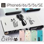 スマホケース iPhone se Sippo 手帳型 カード収納 鏡付き かわいい 猫 ねこ ネコ 女子