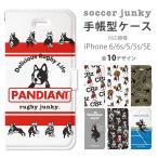 iPhone6/6s/5/5s/SE・手帳型ケース・iPhone・soccer junky/サッカー/スポーツ