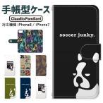 スマホケース iPhone8 iPhone7 サッカー ジャンキー 手帳型 ケース 鏡付き カード収納