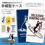 iPhone6Plus/6sPlus・手帳型ケース・iPhone・surf junky/サーフジャンキー/スポーツ/夏【5】