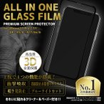 携帯フィルム 携帯ガラスフィルム 携帯保護フィルム ガラス スマホフィルム iPhone8/7/6/6s/X/Xs/XR/11/11 pro対応 全面保護