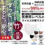 ナノ抗菌バンブーマスク 日本製 洗濯機 | 大きめ ホワイト ピンク 黒 ライトグレー 暖かい 秋冬 オシャレ 大人用 生地 クレンゼ