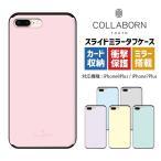 スマホケース iPhone8Plus iPhone7Plus パステル スライド ミラー タフケース 鏡付き いい買物の日 福袋