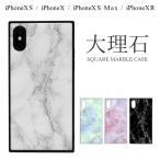 スマホケース iPhoneX iPhoneXS グリッター スクエア ケース TPU キラキラ おしゃれ いい買物の日 福袋