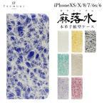 アイフォン8 アイフォン7 アイフォン6 スマホケース 麻落水 TSUMUGI 手帳型 ケース iPhone8/7/6 革 本革 豚革 icカード iPhoneケース