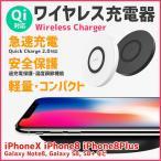 ワイヤレス充電器 携帯バッテリー スマートフォン 急速充電 モバイルバッテリー モバイル充電器 充電器 スマホ iphone8/x galaxy