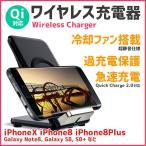 Qi 急速充電 ワイヤレス 充電器 iPhoneX iPhone8 iPhone8Plus Galaxy Note8 S8 S8+ S7 edge S6 edge+ 置くだけ充電 スタンド