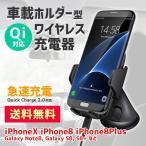 車載用 ワイヤレス充電器 Qi対応 iphone8 iphonex 急速充電 galaxy qi モバイルバッテリー