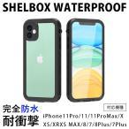 スマホケース iPhone11/11 Pro//11 Pro Max/XR/XS/XS MAX/X/8/7/8Plus/7Plus 防水 耐衝撃 ケース 頑丈 生活防水 お風呂 防塵