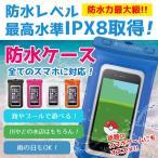 防水 スマホ ケース 防水ケース お風呂 iPhone8 iPhoneX iphone7 防水ポーチ iPhoneSE