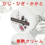 京都・コトラボ  ひじ・ひざ・かかと専用 スペシャルクリーム