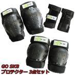 GO SK8  ジュニア用 プロテクターパッドセット (手首、肘、膝) ☆ブレイブボードを楽しむ時にオススメ☆