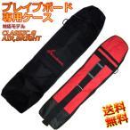 ブレイブボード リップスティック  専用ケース  classic、AIR、G、BRIGHT ブライト 対応  Ripstikバッグ