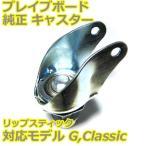 純正品 ブレイブボード Ripstik (対応モデル G AIR CLASSIC BRIGHT NEO)  交換用 専用キャスター 1個 [ braveboard リップスティック]