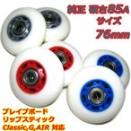 純正品 ブレイブボード リップスティック ウィール 硬さ85A 76mm 対応モデル NEO、classic、AIR、G、ブライト、ネオ 専用タイヤ[braveboard  Ripstik]