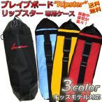 ブレイブボード  Ripster リップスター 専用ケース カラー 4バージョン [Ripster キッズモデル バッグ 子供用]