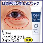 目袋専用美容液 アイバッグリフト ナイトパック