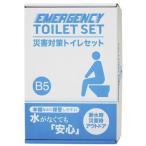 災害対策トイレセット10回分 非常用トイレ 本棚保管箱入B5サイズ(MT-20)