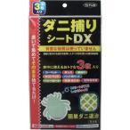 トプラン ダニ捕りシートDX 3枚入 【送料無料メール便】