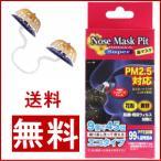 ノーズマスクピット スーパー ふつうタイプ 9個入 N95対応!見えない鼻マスク【送料無料】メール便
