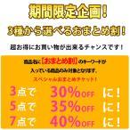 CollectionDominaで買える「おまとめ割チケット/対象商品から3・5・7点でまとめてお得にお買い求め可能(クーポン併用不可」の画像です。価格は1円になります。