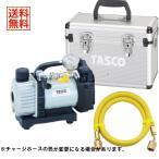 TASCO・いちねんタスコ 充電式真空ポンプセット TA150ZP-1/TA142MK/TA132AF-3/TA150CS-21