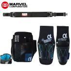 マーベル/MARVEL 腰道具4点セット ブルー MAT80BSETEAB