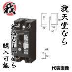 Panasonic・パナソニック 小形漏電ブレーカ 2P2E O.C付 20A 30mA BJS2032N